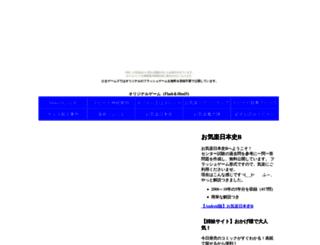 okirakujhis.iinaa.net screenshot