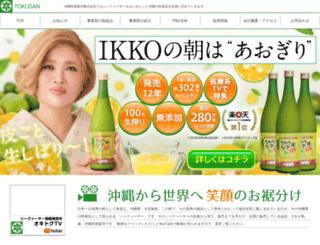 okitoku.co.jp screenshot