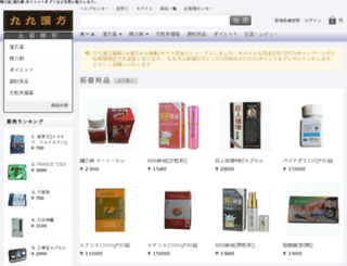 okkanpou.com screenshot