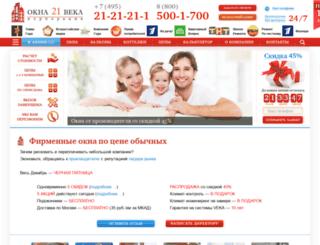 okna-21-veka.ru screenshot