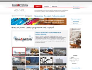 oknaidveri.ru screenshot