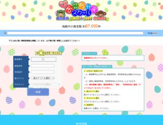 okochama.jp screenshot
