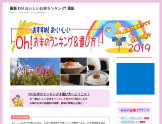 okome-ranking.net screenshot