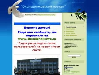 okoneshnikovo.ucoz.ru screenshot
