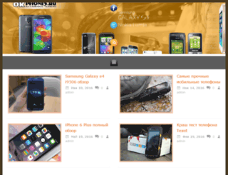 okphones.ru screenshot