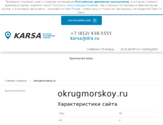 okrugmorskoy.ru screenshot