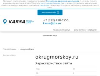 okrugmorskoy.ru screenshot