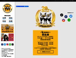 oktober-fest.jp screenshot