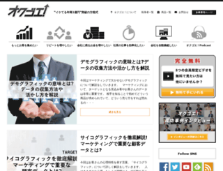 okugoe.com screenshot