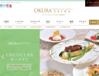 okura-ebina.co.jp screenshot