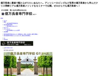 okusen.com screenshot