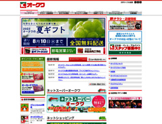 okuwa.net screenshot
