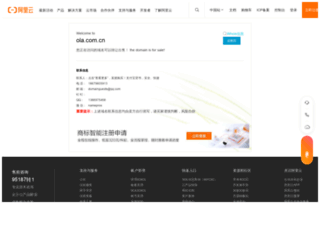 ola.com.cn screenshot
