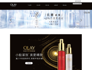 olay.com.cn screenshot