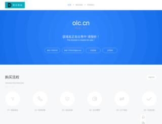 olc.cn screenshot