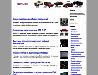 old-vaz.ru screenshot