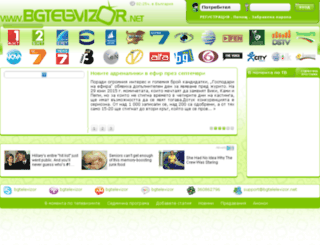old.bgtelevizor.net screenshot