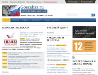 old.goszakaz.ru screenshot