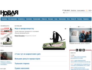 old.novayagazeta.ru screenshot