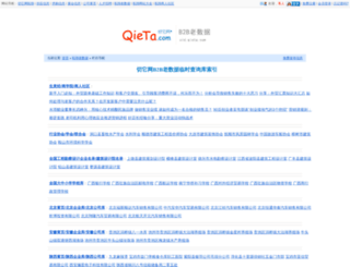 old.qieta.com screenshot