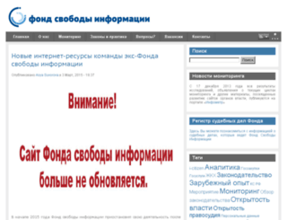 old.svobodainfo.org screenshot