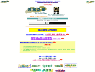 olddoc.tmu.edu.tw screenshot