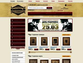 oldgravura.ru screenshot