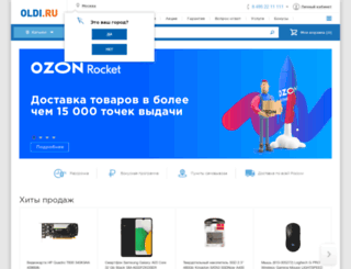 oldi.ru screenshot