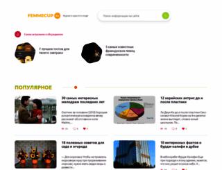 oldversion.femmecup.ru screenshot