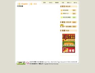 oldweb.shu.edu.tw screenshot