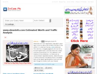 oleaninfo.com.incom.pk screenshot