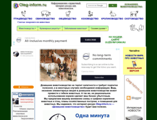 oleg-inform.ru screenshot