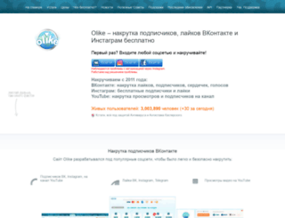 olike.ru screenshot