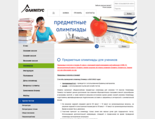 olimpus.org.ru screenshot