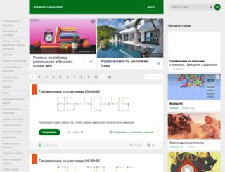 ollforkids.ru screenshot