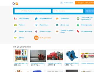 olx.com.ua screenshot