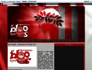 olympiacos-blog.blogspot.com screenshot