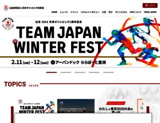 olympic.joc.or.jp screenshot