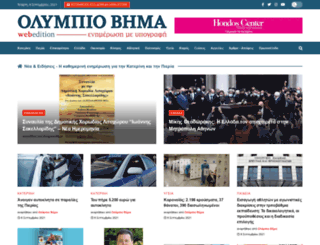 olympiobima.gr screenshot