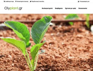 olyplant.gr screenshot