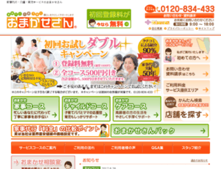 omakasesan.com screenshot