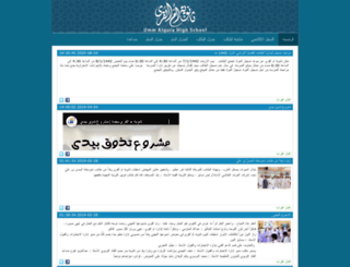 omalqura.com screenshot