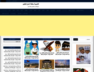 oman99.com screenshot