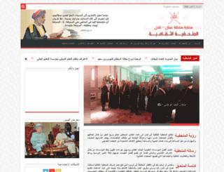 omancao.org.uk screenshot