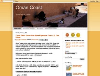 omancoast.blogspot.com screenshot