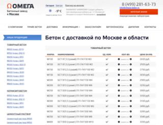 omega-beton.ru screenshot