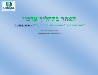 omegaisrael.com screenshot