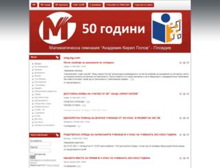 omg-bg.com screenshot