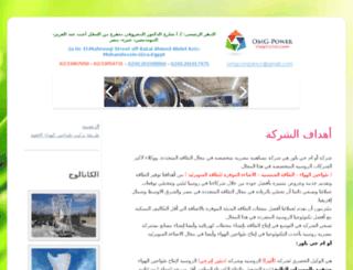 omg-power.com screenshot