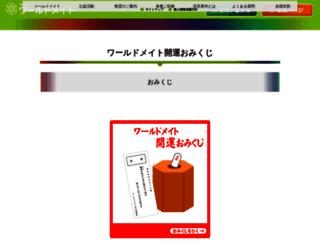 omikuji.worldmate.or.jp screenshot